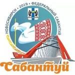 8-9 июнь көннәрендә Новосибирскта XIX Федераль Сабантуй узачак