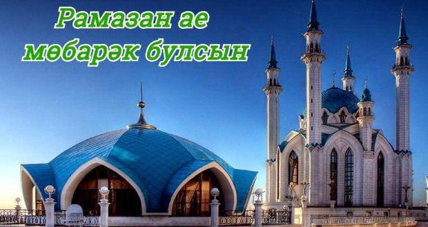 Васил Шәйхразиевның Рамазан ае башлану уңаеннан котлавы