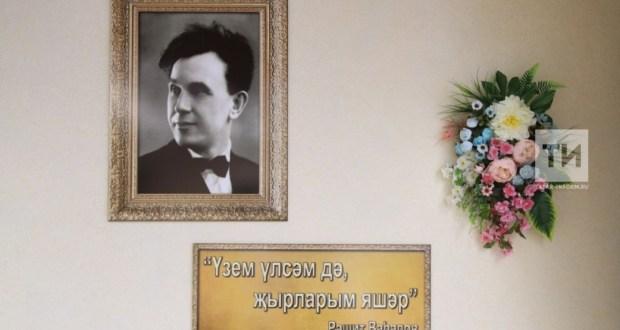 Казанда Рәшит Ваһапов музее ачылды