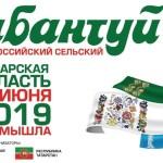 В Самаре пройдет Х юбилейный Всероссийский сельский Сабантуй