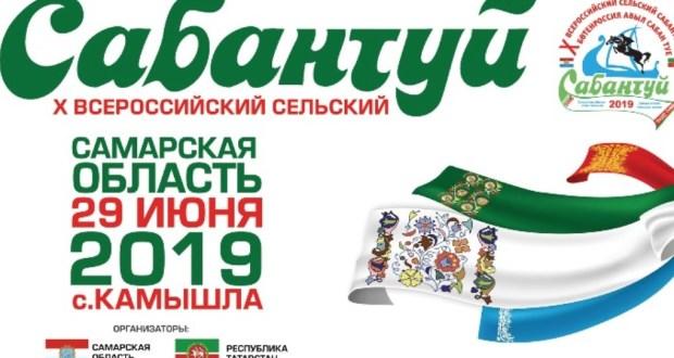 Самара өлкәсенең Камышлы җирлегендә X Бөтенроссия авыл Сабантуе узачак