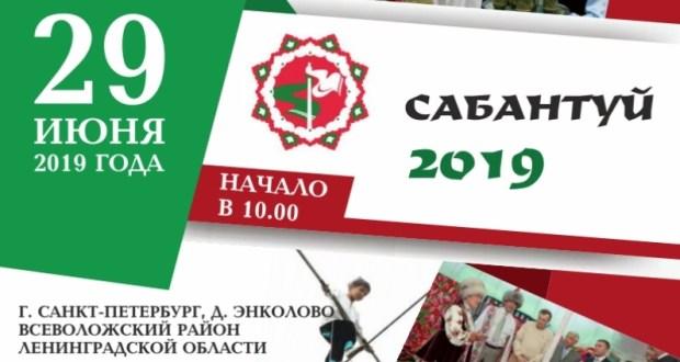 В Ленинградской области состоялось очередное заседание организационного совета по подготовке и проведению праздника «Сабантуй»