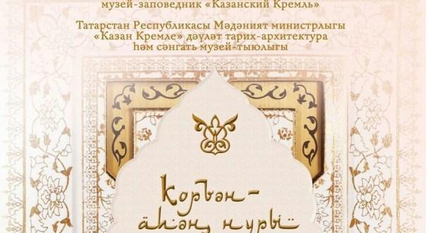 Выставка «Куръан – притяжение гармонии» открыта в выставочном зале «Манеж» с 1 июня по 1 сентября