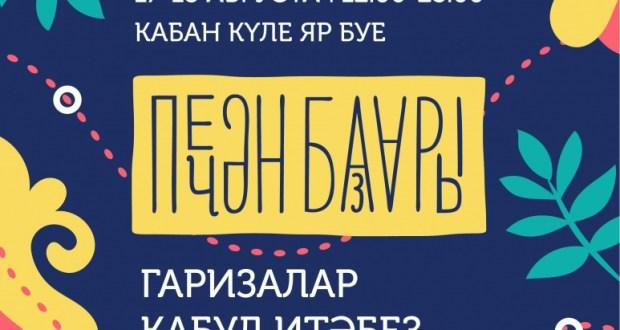 «Печән базары» — принимаются заявки для участия в фестивале современной татарской культуры