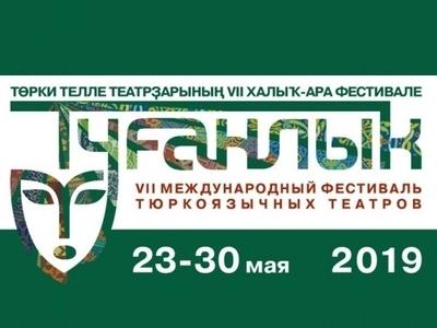 """Уфада """"Туганлык"""" фестивале: Театрлар очышта булсын!"""