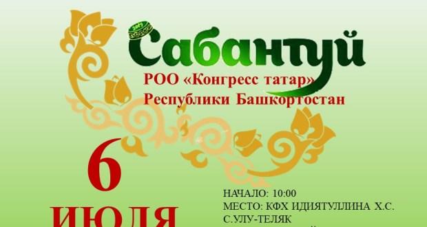 Башкортстан татарлары конгрессы Сабантуй үткәрә