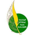 «Татар рухы һәм каләм» IX Бөтенроссия журналистлары һәм массакүләм мәгълүмат чаралары бәйгесе игълан ителде