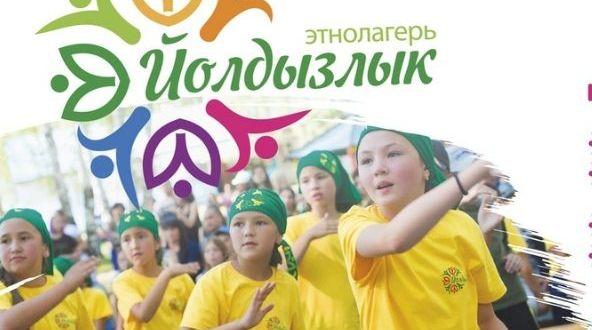 В этнолагере на Чебакуле дети изучают татарский язык и готовят токмач