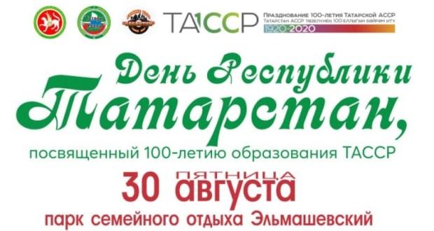 Екатеринбург отметит День Республики Татарстана в парке семейного отдыха «Эльмашевский»