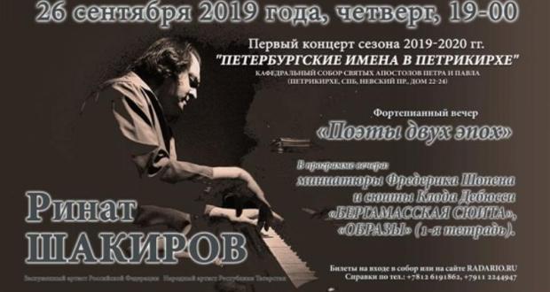 Анонс концерта Рината Шакирова 26 сентября в Петрикирхе