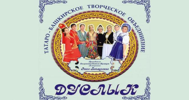 Татаро-башкирскому творческому объединению «ДУСЛЫК» исполняется 35 лет
