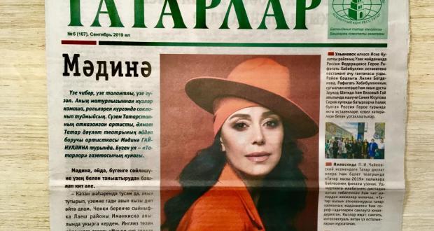 «Татарлар» газетасының сентябрь саны дөнья күрде