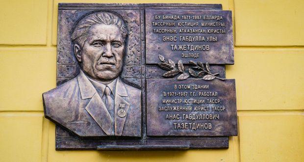 В Казани увековечат память министра юстиции ТАССР Анаса Тазетдинова