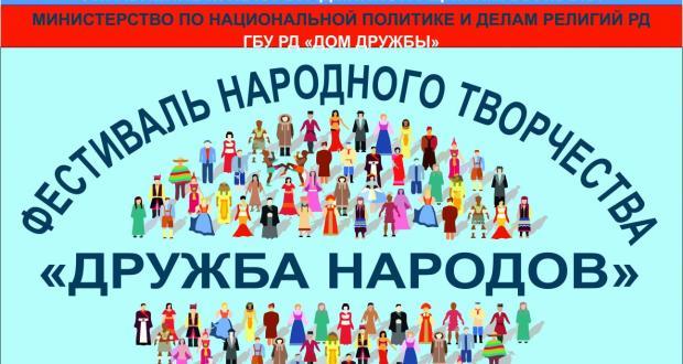 В Дагестане пройдет фестиваль народного творчества «Дружба народов»