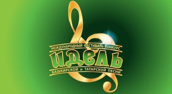 В Уфе пройдет девятый международный фестиваль татарской и башкирской песни «Идель»