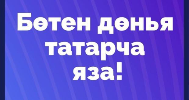 В Свердловской области пройдет Всемирная образовательная акция «Татарча диктант»
