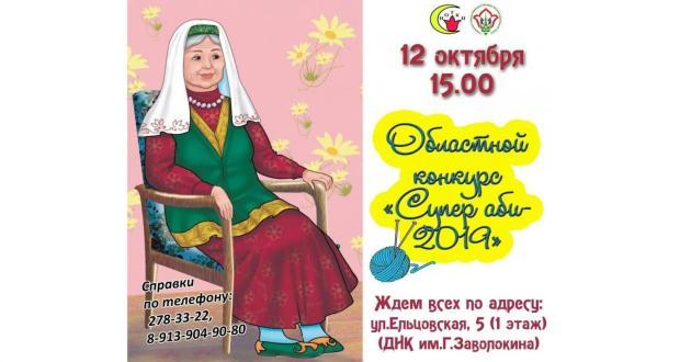 В Новосибирске состоится конкурс «Супер әби»