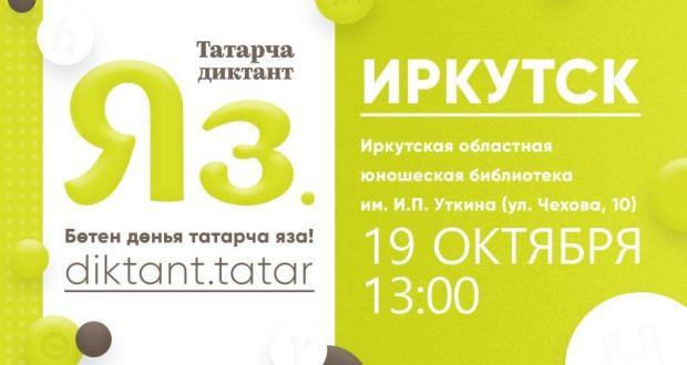 «Татарча диктант» пройдет в Иркутске