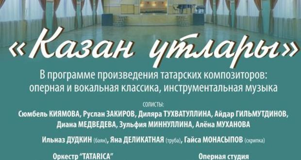 В Москве состоится бесплатный татарский концерт молодых артистов Казанской консерватории