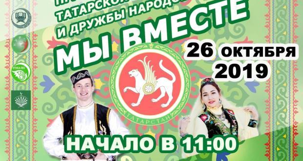 В Коломне состоится праздник татарской культуры и дружбы народов России «Мы вместе»