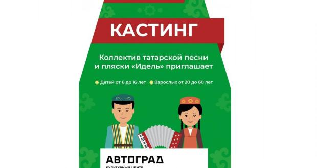 Тольяттинский коллектив татарской песни и пляски «Идель» приглашает на кастинг