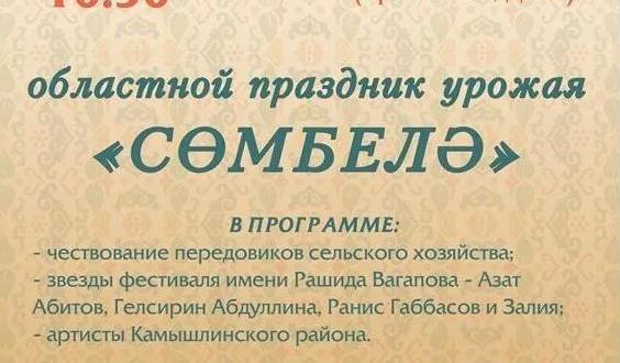 В Самаре отметят праздник «Сөмбелә»