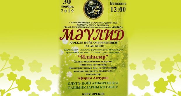 Бүген Габдулла Кариев театры бинасында Мәүлид кичәсе уза!