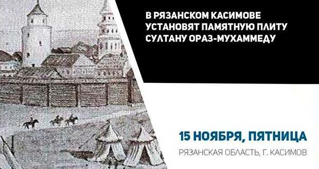 В российском Касимове установят памятную плиту султану Ораз-Мухаммеду