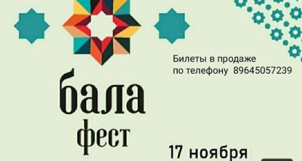 Moscow will host the Balafest