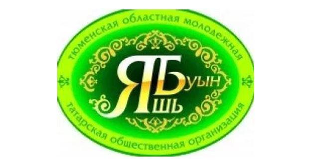 Төмән өлкәсенең татар яшьләре форумы старт ала