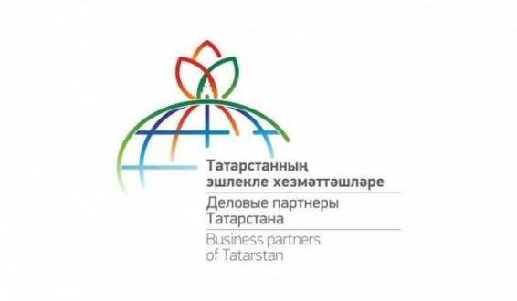 Пресс-релиз XIV форума «Деловые партнеры Татарстана»