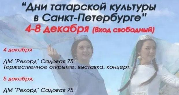 Санкт-Петербургта Татар мәдәнияте көннәре уза