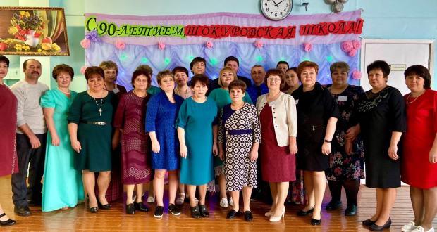 В селе Шокурово Нижнесергинского района отметили 90-летний юбилей школы