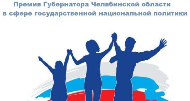 Утвержден список лауреатов премии Губернатора Челябинской области в сфере государственной национальной политики