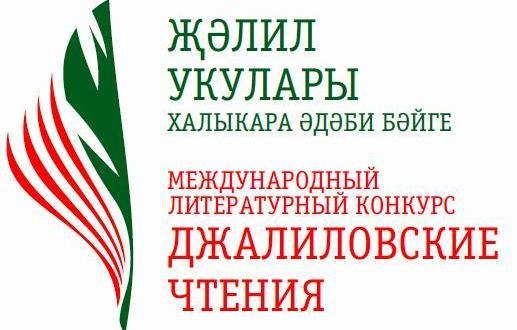 Пензенские учащиеся стали участниками конкурса «Джалиловские чтения»