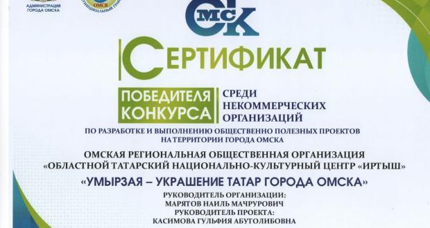 Ансамбль «Умырзая» Омска стал победителем в конкурсе среди некоммерческих организаций