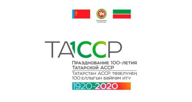 Рөстәм Миңнеханов ТАССРның 100 еллыгына багышланган чараларга старт бирәчәк