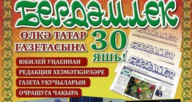 Газета «Бердэмлек» и ансамбль «Ялкынлы яшьлек» посетят города и села Самарской области