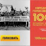 Татарстанның 100 легендар бренды өчен тавыш бирү башланды