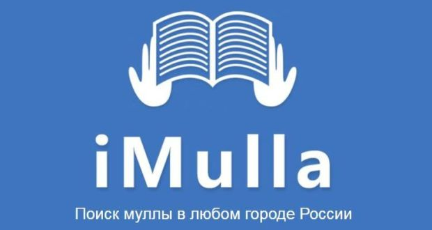 iMulla: теперь найти муллу можно и через Интернет