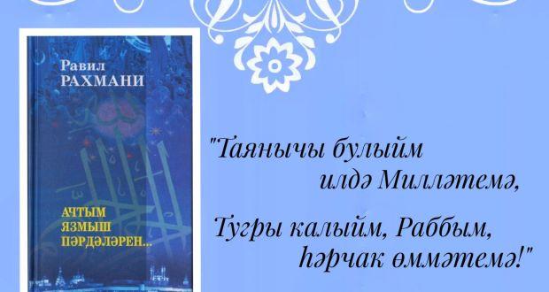 В Москве состоится презентация новой книги Равиля Рахмани
