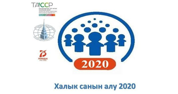 «Халык санын алу-2020» чарасында катнашу өчен кирәкле мәгълүмат