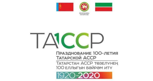 Историческая справка о 100-летии образования Татарской АССР