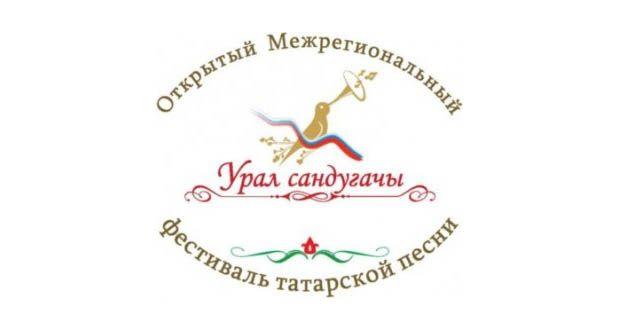 В Екатеринбурге стартовал татарский музыкальный фестиваль-конкурс «Урал сандугачы»