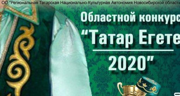 В Новосибирске состоится областной этап «Татар егете — 2020»
