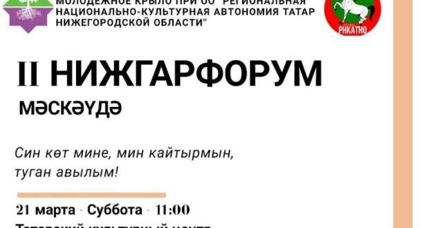Открылась регистрация на II Молодежный форум Нижегородских татар