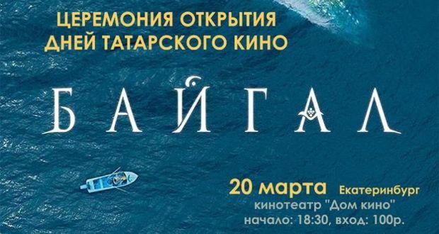 В Екатеринбурге отменяется премьера полнометражного фильма «Байгал»