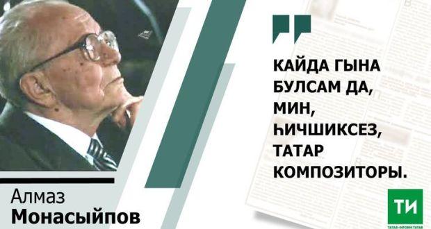 Композитор Алмаз Монасыйпов: «Кайчак рус көйләре язсам да, мин татар композиторы»