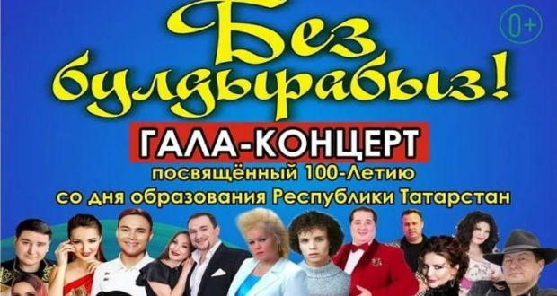 "Yekaterinburg residents are invited to the concert "" Bez buldyrabyz!"" with  participation of Tatar pop stars"