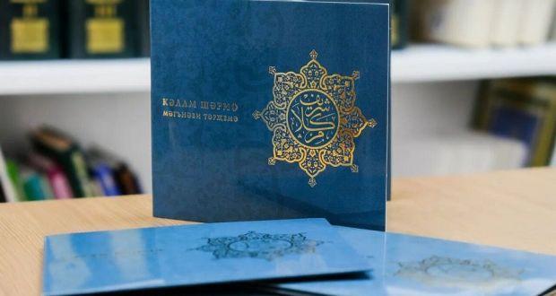 В Казани озвучен смысловой перевод Корана «Кәлам Шәриф. Мәгънәви тәрҗемә»